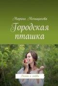 """Обложка книги """"Городская Пташка"""""""