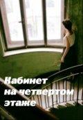 """Обложка книги """"Кабинет на четвертом этаже"""""""