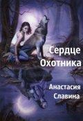 """Обложка книги """"Сердце Охотника (сердце Волка-2)"""""""