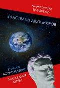 """Обложка книги """"Властелин двух миров. Фантастический роман. Возрождение"""""""