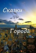 """Обложка книги """"Сказки Города"""""""