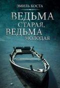 """Обложка книги """"Ведьма старая, ведьма молодая"""""""