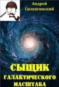 """Обложка книги """"Сыщик галактического масштаба"""""""