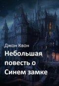 """Обложка книги """"Небольшая повесть о Cинем замке"""""""