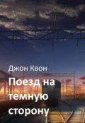 """Обложка книги """"Поезд на темную сторону"""""""