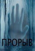 """Обложка книги """"Прорыв"""""""
