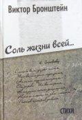 """Обложка книги """"Соль жизни всей"""""""