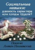 """Обложка книги """"Социальные навыки: данность характера или плоды трудов?"""""""