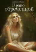 """Обложка книги """"Право обреченной 1. Сохрани жизнь"""""""