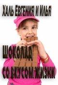 "Book cover ""Шоколад со вкусом жизни"""