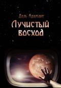 """Обложка книги """"Лучистый восход"""""""
