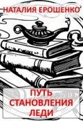 """Обложка книги """"Путь становления леди"""""""