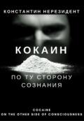 """Обложка книги """"Кокаин. По ту сторону сознания"""""""