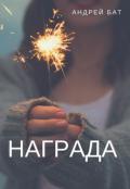 "Обложка книги ""Награда"""
