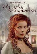 "Обложка книги ""Из леди в служанки"""