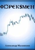 """Обложка книги """"Апатия рынка и законы физики (форексмен)"""""""