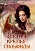 """Обложка книги """"Золотые крылья сильфиды"""""""