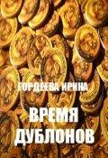 """Обложка книги """"Время дублонов"""""""