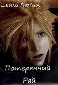 """Обложка книги """"Потерянный Рай"""""""