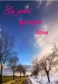 "Обложка книги ""За зимой приходит весна"""