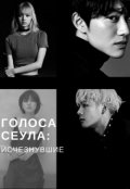 """Обложка книги """"Голоса Сеула: Исчезнувшие"""""""