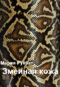 "Обложка книги ""Змеиная кожа"""