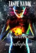 """Обложка книги """"Магический переворот"""""""