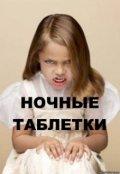 """Обложка книги """"Ночные Таблетки"""""""