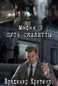 """Обложка книги """"Мафия 3. Путь Скалетты"""""""
