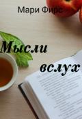 """Обложка книги """"Мысли вслух (стихи)"""""""