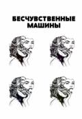 """Обложка книги """"Бесчувственные Машины"""""""