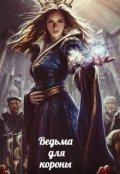 """Обложка книги """"Ведьма для короны """""""