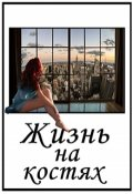 "Book cover ""Жизнь на костях"""