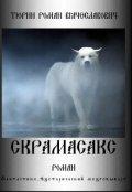 """Обложка книги """"Скрамасакс"""""""