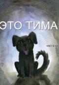 "Обложка книги ""Это Тима"""