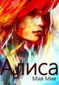 """Обложка книги """"Алиса - мое время, мое пространство"""""""