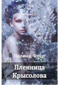 """Обложка книги """"Пленница Крысолова"""""""