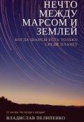 """Обложка книги """"Нечто между Марсом и Землей"""""""