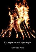 """Обложка книги """"Костер в июньскую жару"""""""