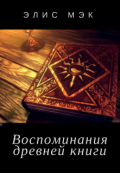 """Обложка книги """"Воспоминания древней книги"""""""