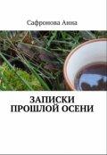 """Обложка книги """"Записки прошлой осени"""""""