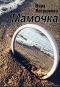 """Обложка книги """"Мамочка"""""""