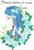 """Обложка книги """"Снежный цветок для принца"""""""