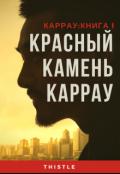 """Обложка книги """"Красный камень Каррау"""""""
