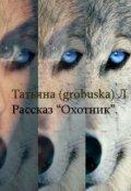 """Обложка книги """"Охотник"""""""