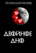 """Обложка книги """"Двойное дно"""""""