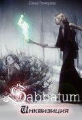 "Обложка книги ""Sabbatum. Инквизиция"""