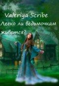 """Обложка книги """"Легко ли ведьмочкам живется?"""""""