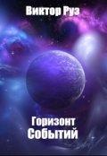 """Обложка книги """"Горизонт Событий"""""""