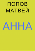 """Обложка книги """"Анна"""""""